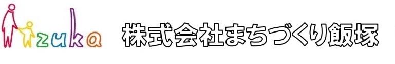 株式会社まちづくり飯塚
